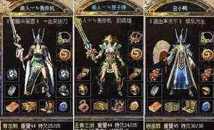 新开合击传奇中魔血宝石生存保障的后援支持 新开合击传奇 第1张